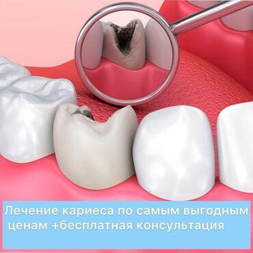 фаберлик витамины для детей в Кыргызстан: Стоматолог | Реставрация, Протезирование, Чистка зубов | Консультация, Круглосуточно