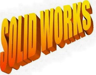 SOLID WORKS (SolidWorks), privatni časovi i izrada 3D MODELA  ДИПЛОМИР
