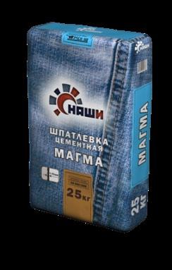 """Наши """"Магма"""" Шпатлевка цементная в Бишкек"""