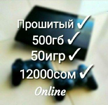 games for wii в Кыргызстан: Sony PlayStation 3, можно играть onlineИгры: (ufc