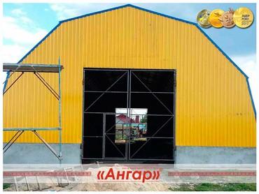 Коммерческая недвижимость в Душанбе: Полукруглые быстровозводимые ангары /склады/модульные зданияБМЗ – это