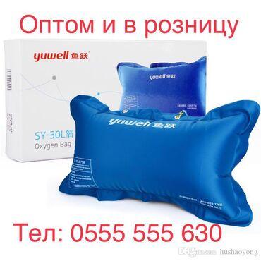 Кислородные подушки - Кыргызстан: Ювел Кислородные подушки оригинал 42 литровые