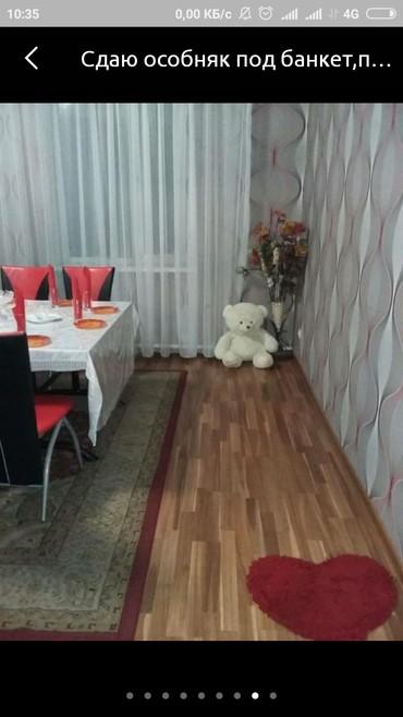 Сдаю особняк по суточно под банкет в Бишкек