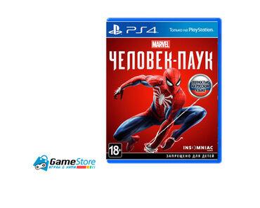 ps4 s в Кыргызстан: Человек паук: 1,790 сомЖанр: ПриключенияЯзык: РусскийДата выхода