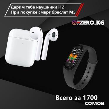 Карты памяти в Кыргызстан: Дарим I12 TWS Бесплатно, при покупке Смарт браслета М5 (M5)-Цена