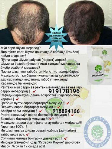 Личные вещи - Таджикистан: Лечебный шампунь для волос с Имбирем питает волосы и останавливает их