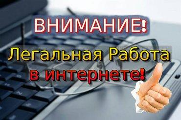 Хотите работать не выходя из дома ?  Или в любом месте где есть интерн в Kropyvnytskyi