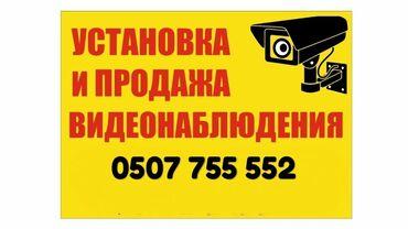 Видеонаблюдение - Кыргызстан: Видеокамера видеокамеры. Видеонаблюдение видеонаблюдения установка ви