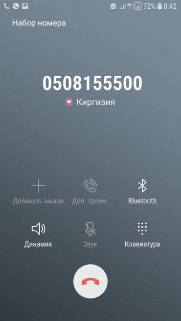 Продам номер 0508155500 в Бишкек