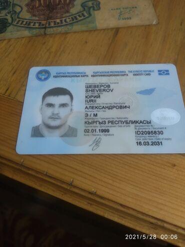 бюро находок бишкек инстаграм in Кыргызстан   ИНТЕРНЕТ РЕКЛАМА: Утерян паспорт на имя Шеверов Юрий Александрович!нашедшему просьба