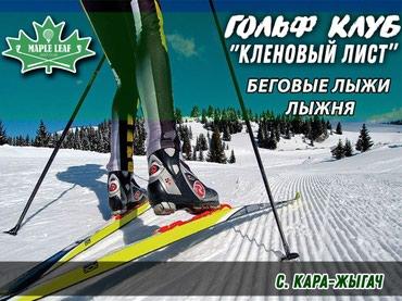 Беговые лыжи — это один из самых в Бишкек