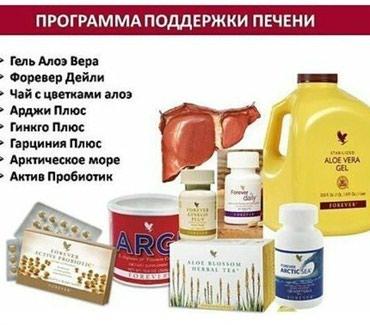 Витамины от компании алое вера. в Бишкек