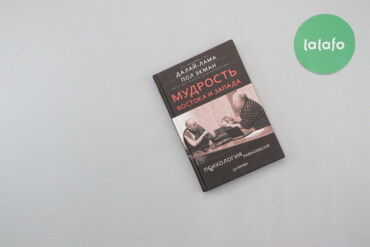 "Книги, журналы, CD, DVD - Киев: Книга ""Мудрость Востока и Запада"", Далай-Лама, Пол Экман   Палітурка"
