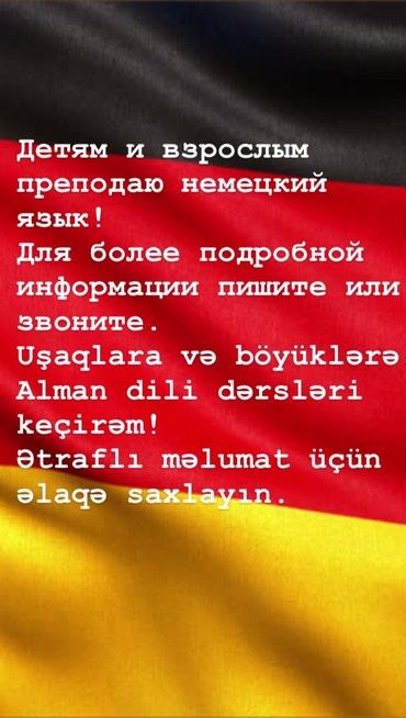 Немецкий язык. Alman dili в Bakı