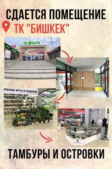 Коммерческая недвижимость - Кыргызстан: Ищете помещение под свой бизнес?  Тогда Вам сюда!) Сдается помещение в
