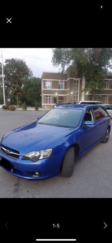 Автомобили в Бишкек: Subaru Legacy 2 л. 2004 | 229000 км