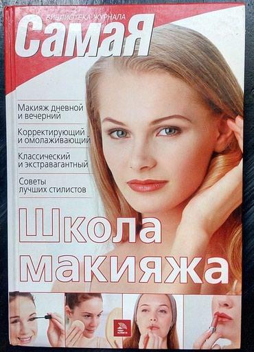 Школа макияжа. Книга