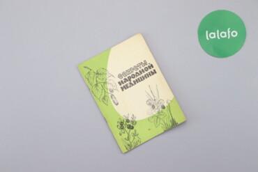 "Брошура ""Секреты народной медицины""    Палітурка: м'яка Мова: російськ"