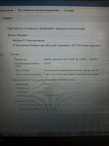 Lenovo - Кыргызстан: Ноутбук для Учёбы Продаю срочно