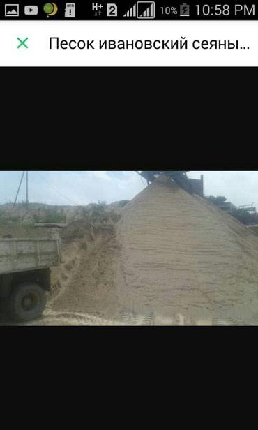 Песок сеянный по гроду 3000 сом в Бишкек