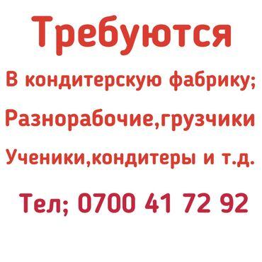 разнорабочие бишкек in Кыргызстан   ГРУЗОВЫЕ ПЕРЕВОЗКИ: В кондитерскую фабрику требуются;