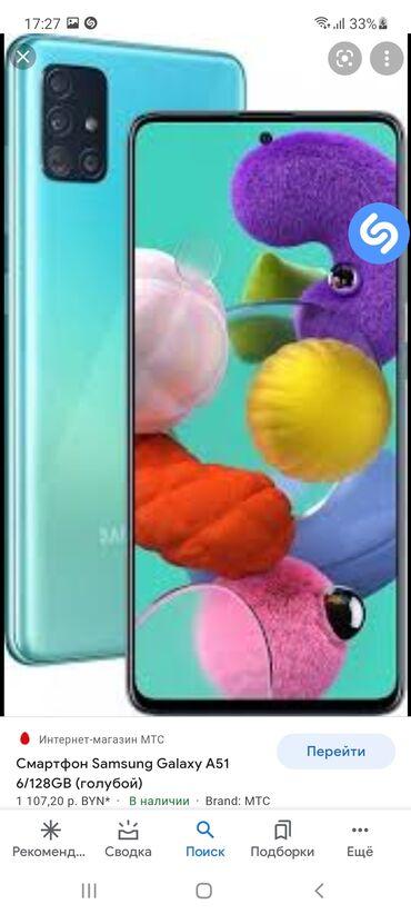 Электроника - Каирма: Samsung A51 | 128 ГБ | Черный | Сенсорный, Две SIM карты, Face ID