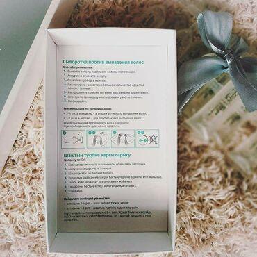 """Личные вещи - Базар-Коргон: СЫВОРОТКА """"ACTIVE"""" против выпадения волос и для роста волосСыворотка"""
