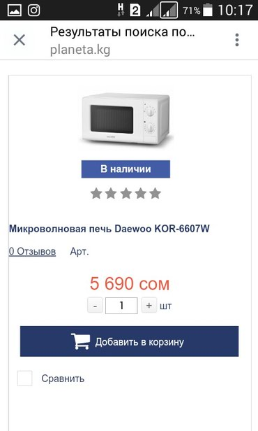 Срочно очень срочно продаётся в Бишкек