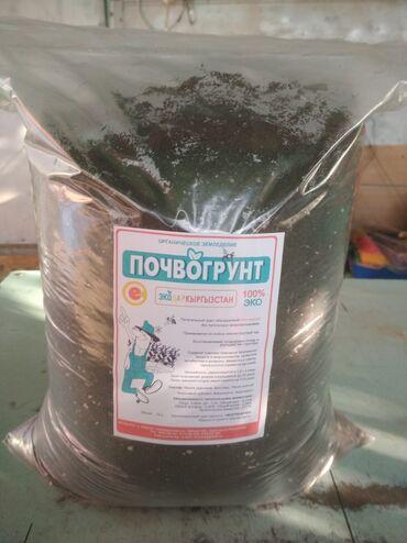 Продаем почвогрунт, обогащенный биогумусом. Лучшее предложение