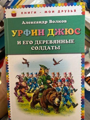 Детская книга про Урфина Джюса