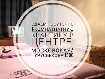 Сдаём посуточно 1-комнатнатную в Бишкек