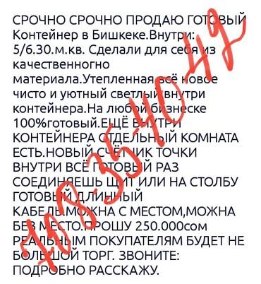ПРОДАЮ СРОЧНО ГОТОВЫЙ КОНТЕЙНЕР.ДЛЯ в Бишкек