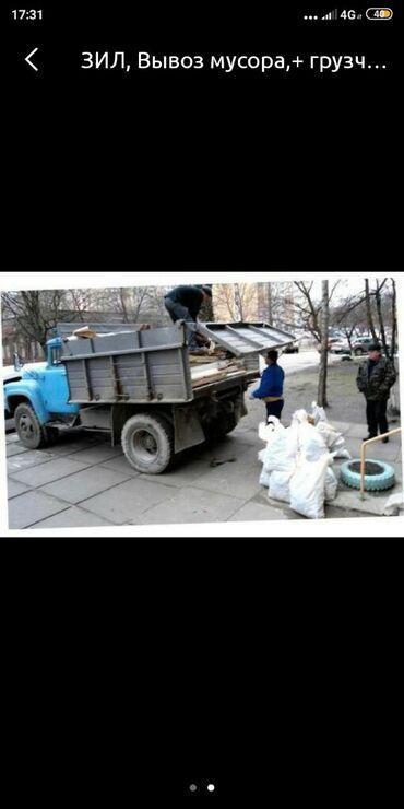 Вывоз строй/бытового мусора ЗИЛ! имеются грузчики !!!приедем и