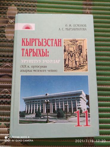 Спорт и хобби - Балыкчы: Кыргызстан тарыхы 11 класс г. Балыкчы