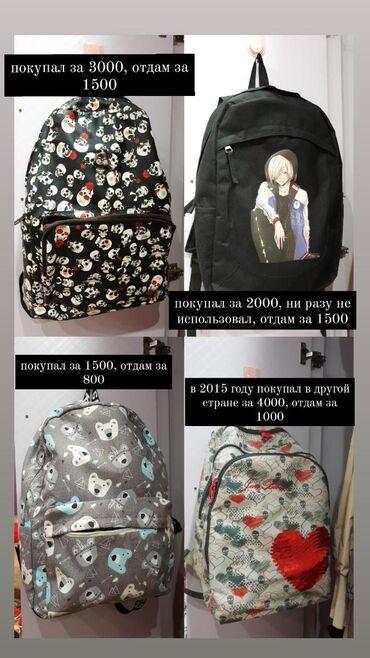 Личные вещи - Константиновка: Продаю рюкзаки, цена на фото, пишите в лалафо, желательно срочно
