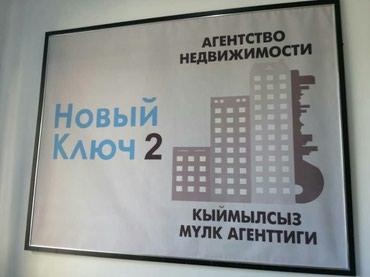 Агентство недвижимости в Бишкек