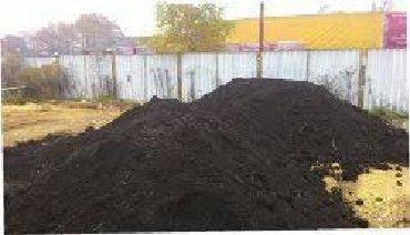 Чернозём горный рыхлы без мусора  Отличного качества плодородный грунт