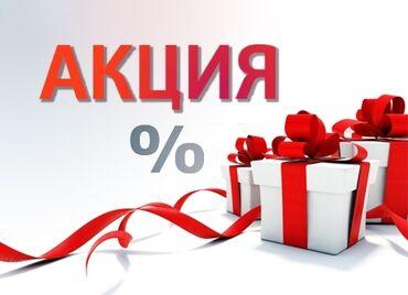 Дом и сад - Кыргызстан: Акция!!! Срочно продаем зеркала по заниженной стоимости. 2) настенное