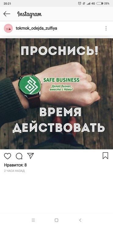 Сетевой маркетинг Кыргызстанда в Бишкек