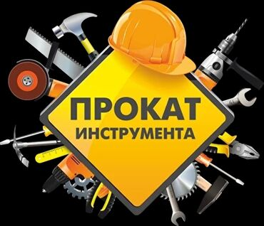 Прокат, аренда строительных инструментов. Широкий ассортимент