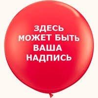 ШАРИКИ С ВАШИМ ЛОГОТИПОМ в Бишкек