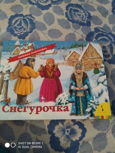 жакшы-китеп в Кыргызстан: Детская книжка панорамка, Снегурочка