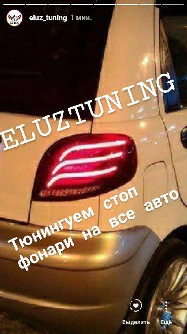 редукторы немецкие в Кыргызстан: Тюнингуем стоп фонари на все авто ELUZTUNING ELUZTUNING ELUZTUNING