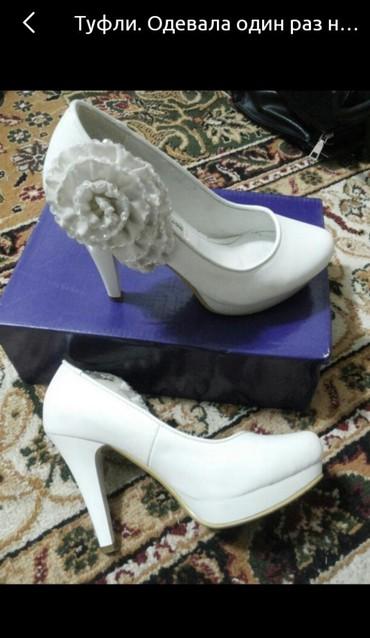 Туфли. одета один раз. отдаю дёшево,35 р в Бишкек