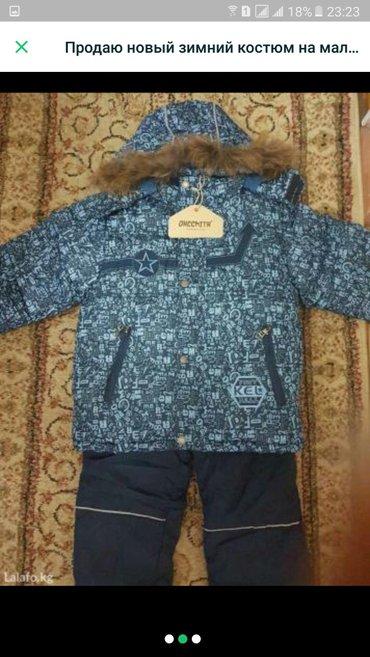 Новые зимние костюмы, тройка. Жилетка, куртка, комбенизон. Наполнитель в Бишкек