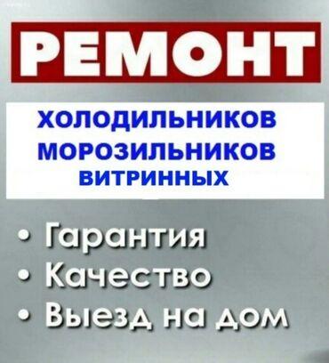 заправка картриджей бишкек in Кыргызстан | ПРИНТЕРЫ: Ремонт | Холодильники, морозильные камеры | С гарантией, С выездом на дом, Бесплатная диагностика