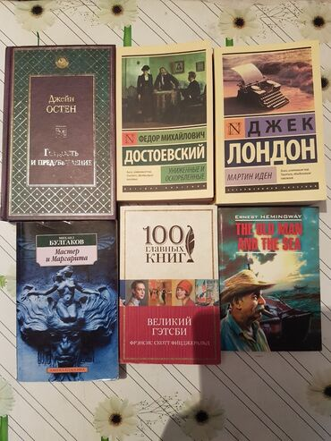 художественные книги в Кыргызстан: Художественные книги в отличном состоянии. Мартин Иден и The old man