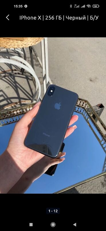 IPhone X | 256 ГБ | Черный | Б/У | Гарантия