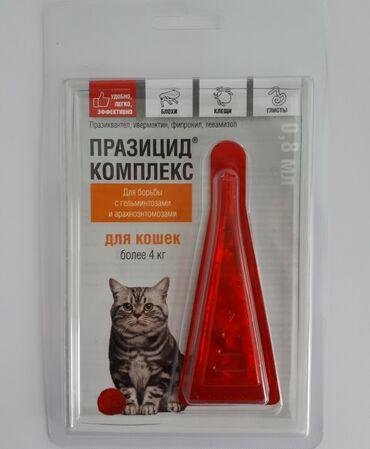 Зоотовары - Кыргызстан: Празицид-комплекс для котят и кошек более 4 кг, 0,8 мл.Эффективная