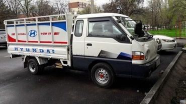Портер такси доставка по городу в Бишкек